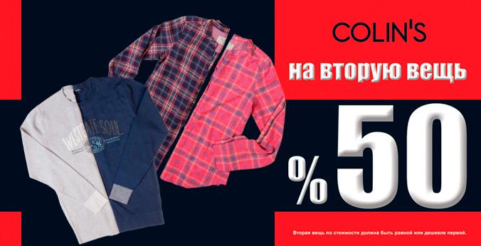 Сайт Одежды Colins