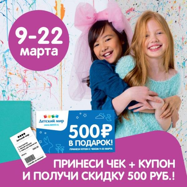 Детский мир 500 рублей в подарок 2017 452