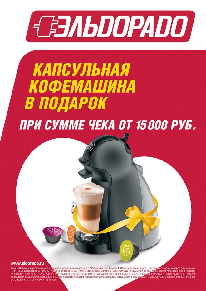 Капсульная кофемашина в подарок при покупке кофе 71