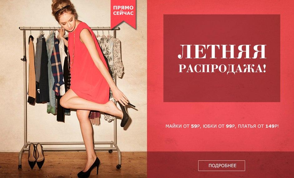 Магазин Одежды Распродажа