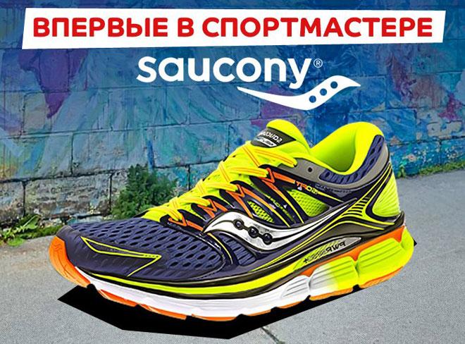 Мужская беговая обувь - Спортмастер
