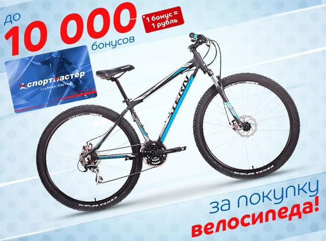 купить скоростной велосипед в спортмастере цены в москве никакое, самое
