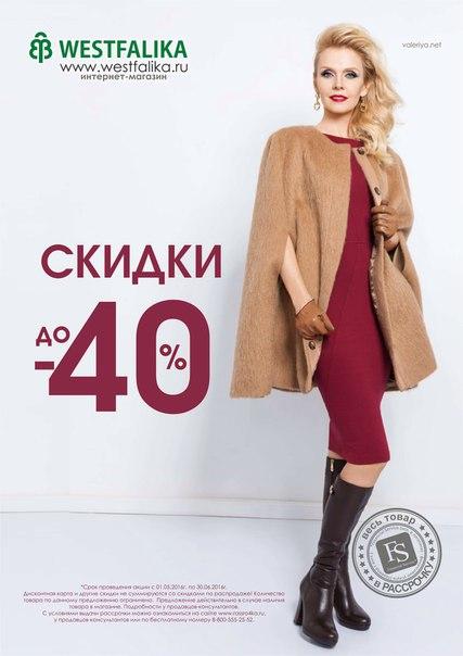 вестфалика волжский каталог товаров Елена Рубрика: